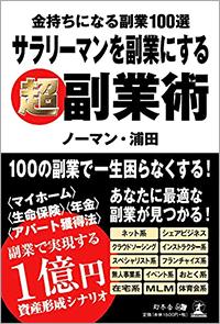 著者No,008 ノーマン・浦田