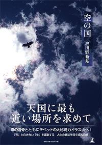 著者No,014 波田野裕基