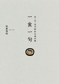 著者No,022 佐倉海桜