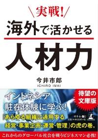 著者No,032 今井市郎