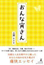 NO.40 土居ヒトミ