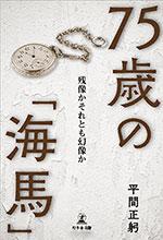 NO.41 平間 正躬