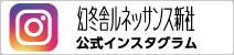 公式インスタグラム 幻冬舎ルネッサンス新社編集部