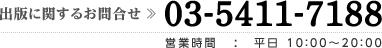 TEL:03-5411-7188【受付時間】平日10:00~20:00
