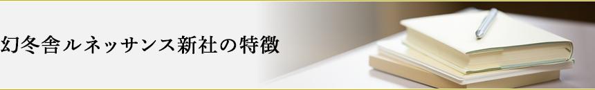 幻冬舎ルネッサンス新社の特徴