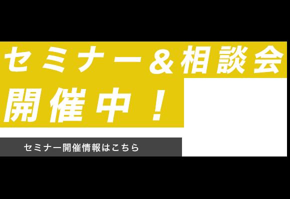 セミナー&勉強会開催中!