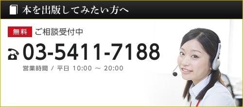 TEL:03-5411-7188 営業時間 平日 10:00~20:00