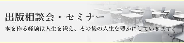 出版相談会・セミナー
