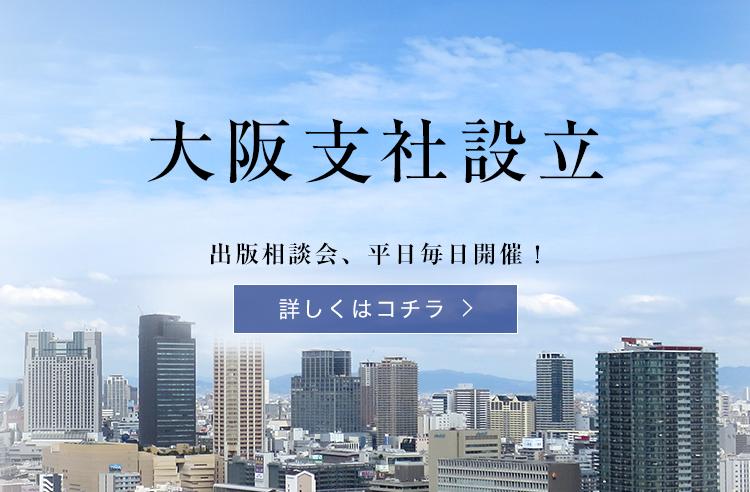 大阪支社設立