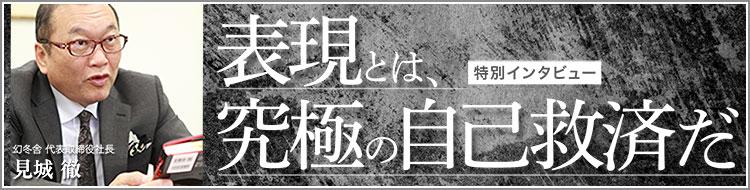 見城徹スペシャルインタビュー