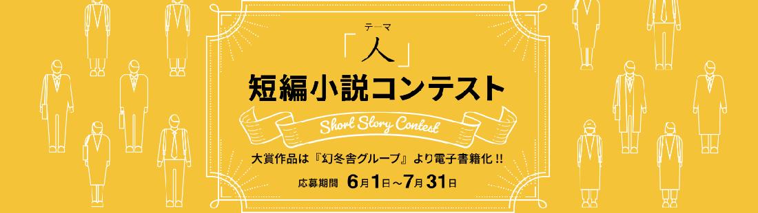 短編小説コンテスト