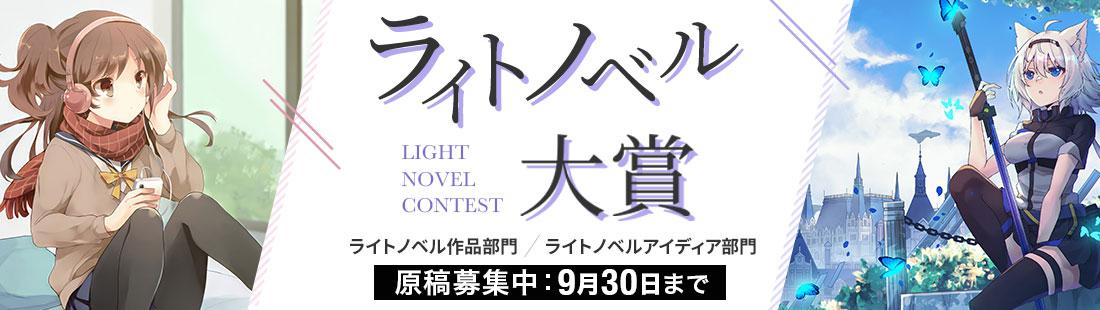 ライトノベル大賞コンテスト開催、原稿募集中