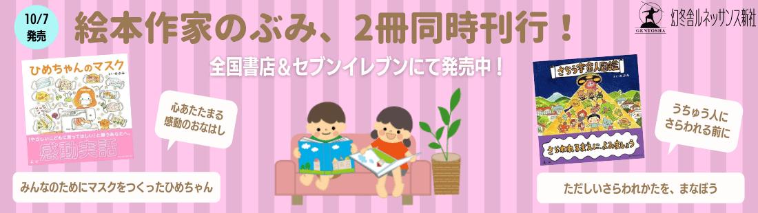のぶみ先生の2冊同時刊行