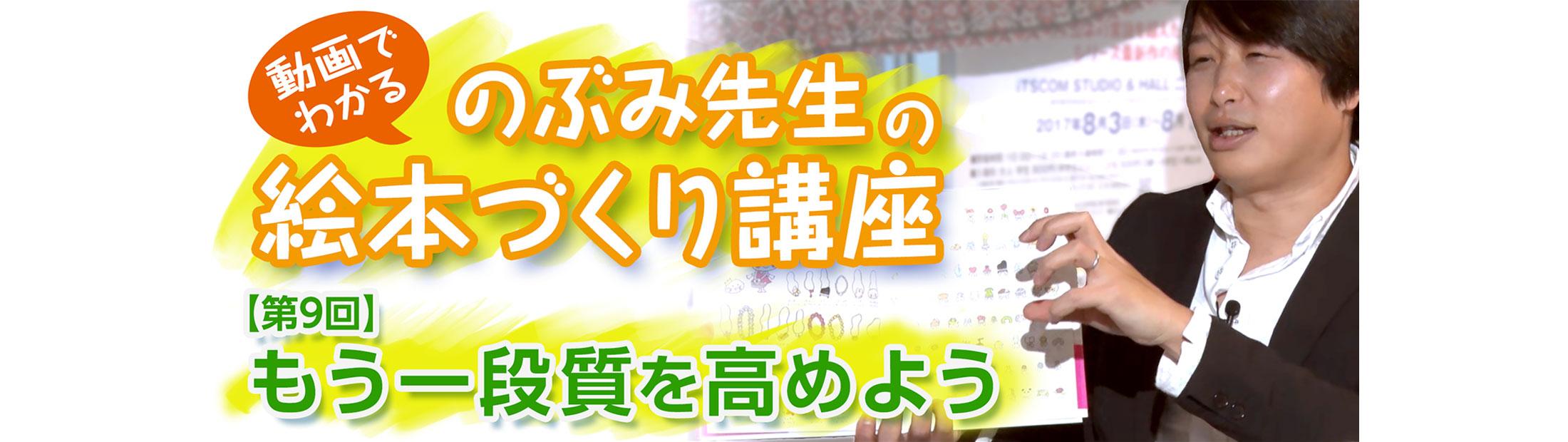のぶみ先生の絵本講座
