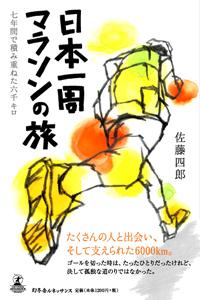 日本一周マラソンの旅 七年間で積み重ねた六千キロ