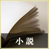 小説の出版事例