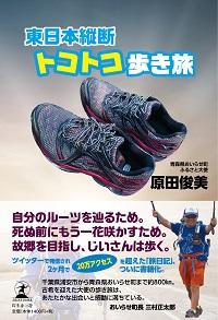 東日本縦断トコトコ歩き旅