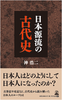 日本源流の古代史