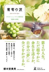 葡萄の涙 ブルゴーニュ・ワイン修業記 還暦の挑戦