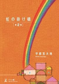 虹の架け橋[第2巻]