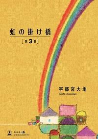 虹の架け橋[第3巻]