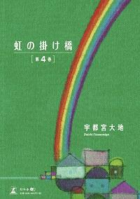 虹の架け橋[第4巻]