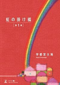 虹の架け橋[第1巻]