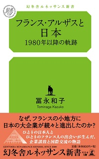 フランス・アルザスと日本