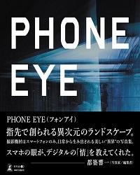 PHONE EYE