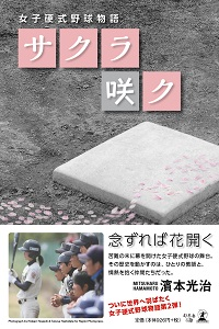 女子硬式野球物語 サクラ咲ク