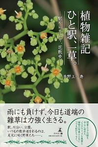 植物雑記ひと駅、一草 駅からぶらり、花散歩