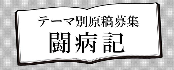【テーマ別原稿募集】闘病記