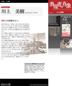 川上美樹氏の「表現者の肖像」 ウェブサイト
