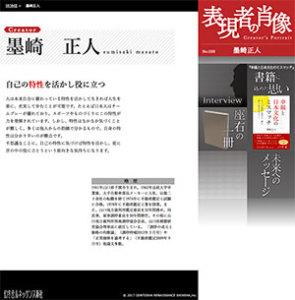 墨崎氏の「表現者の肖像」 ウェブサイト