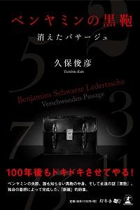 ベンヤミンの黒鞄