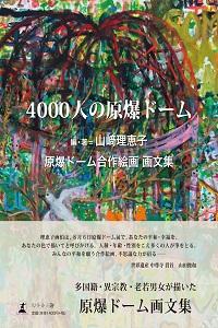 4000人の原爆ドーム 原爆ドーム合作絵画 画文集