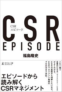 CSRエピソード