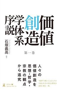 価値創造学体系序説 第一巻