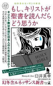 もし、キリストが聖書を読んだらどう思うか