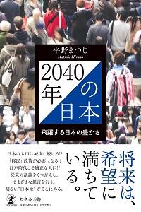 2040年の日本 飛躍する日本の豊かさ