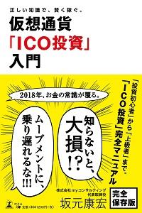 正しい知識で、賢く稼ぐ。仮想通貨「ICO投資」入門