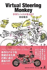 Virtual Steering Monkey