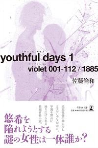 youthful days 1     violet 001-112 / 1885