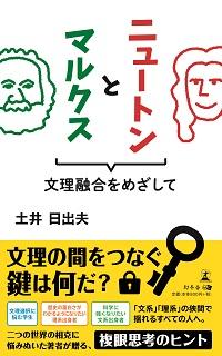 ニュートンとマルクス