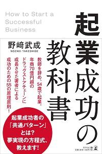 起業成功の教科書