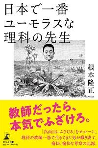 日本で一番ユーモラスな理科の先生