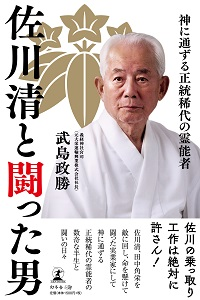 佐川清と闘った男