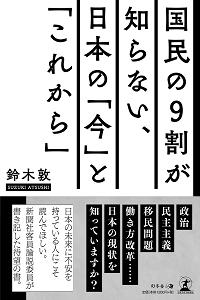 国民の9割が知らない、日本の「今」と「これから」