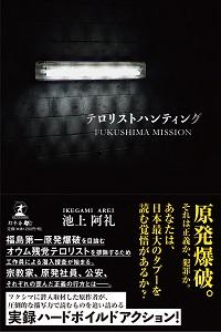 テロリストハンティング FUKUSHIMA MISSION