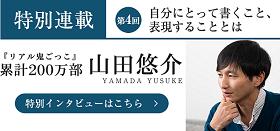 第4回特別連載|山田氏